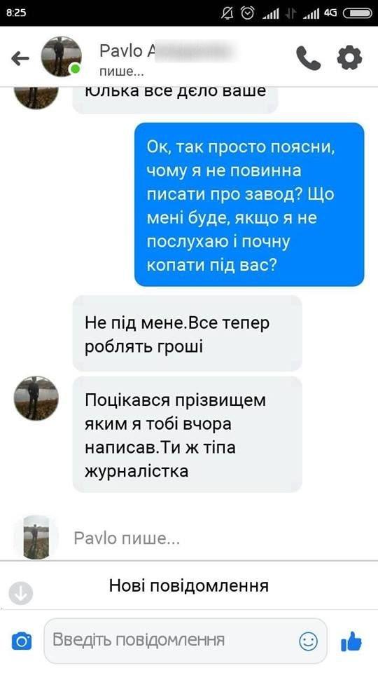 Журналістці 032.ua погрожують через публікацію про Радехівський цукровий завод, - ЗАЯВА, фото-4