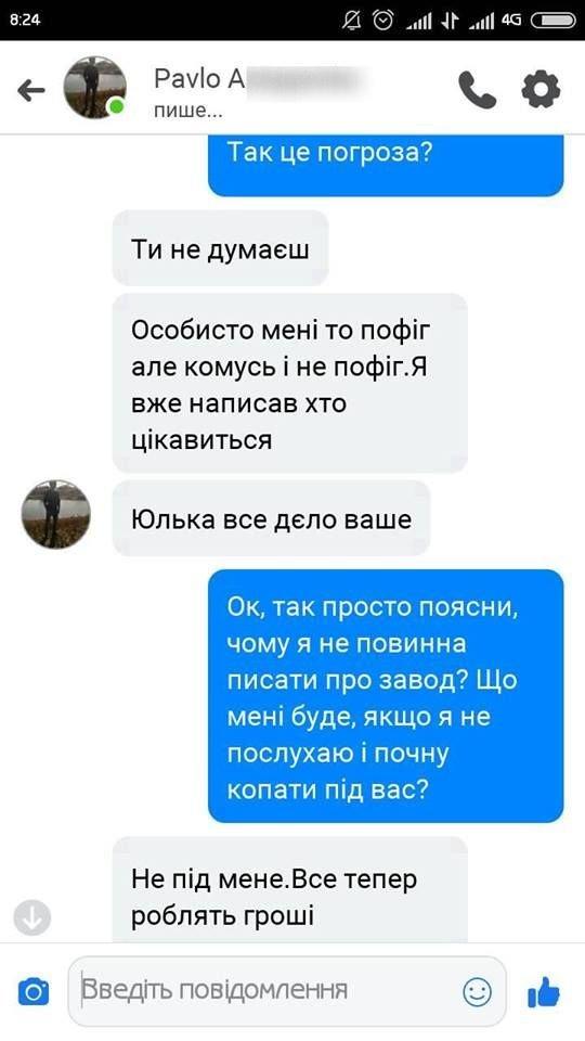 Журналістці 032.ua погрожують через публікацію про Радехівський цукровий завод, - ЗАЯВА, фото-3
