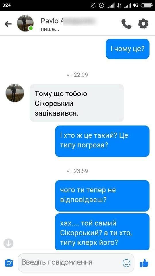 Журналістці 032.ua погрожують через публікацію про Радехівський цукровий завод, - ЗАЯВА, фото-2