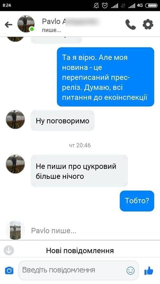 Журналістці 032.ua погрожують через публікацію про Радехівський цукровий завод, - ЗАЯВА, фото-1