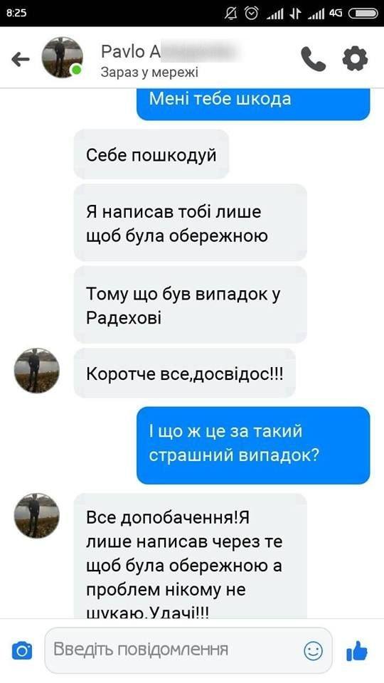Журналістці 032.ua погрожують через публікацію про Радехівський цукровий завод, - ЗАЯВА, фото-5