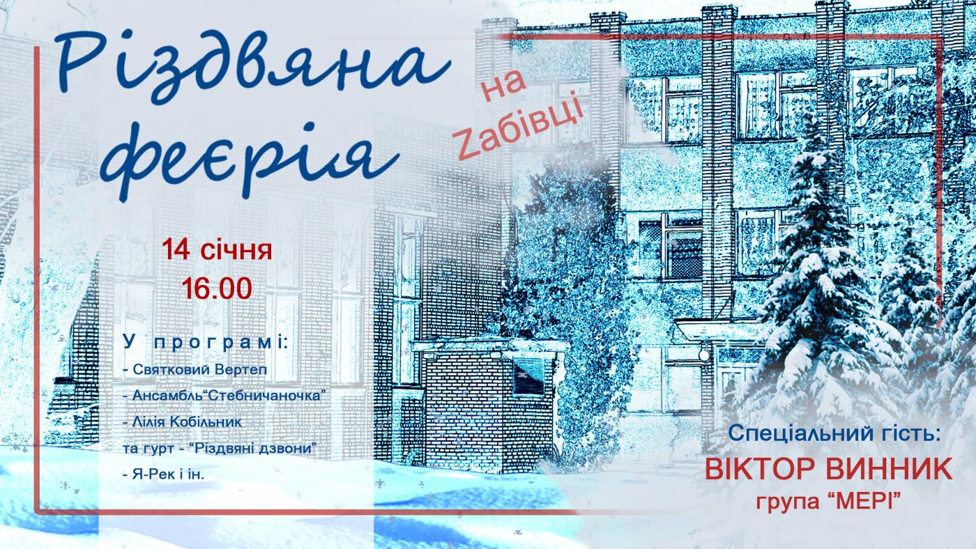 Афіша Забівка