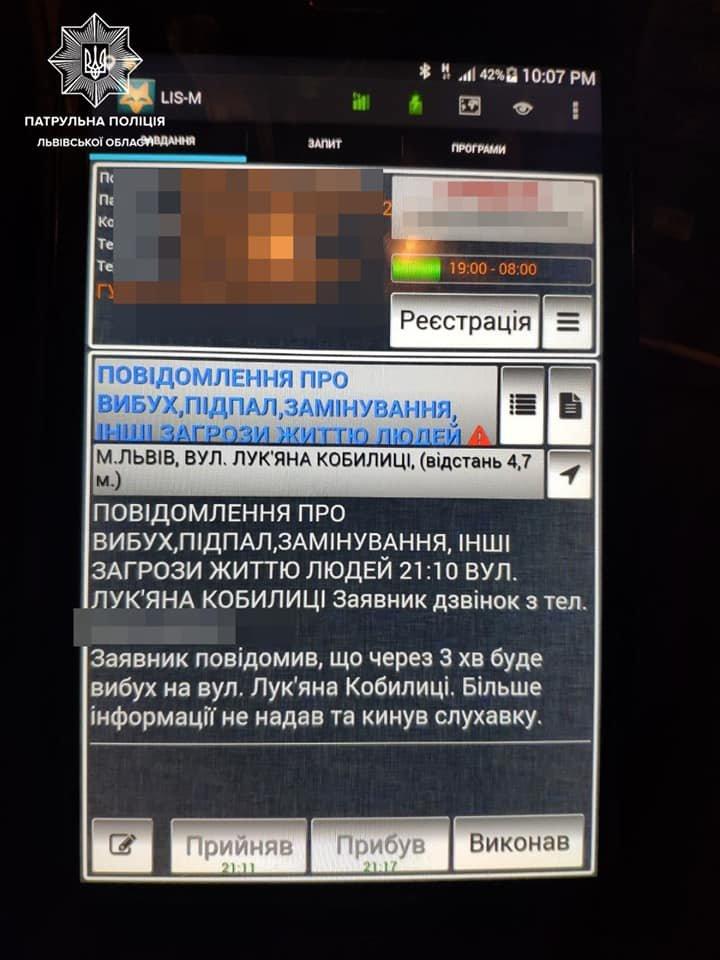 Затримана за неправдиве повідомлення про замінування, фото патрульної поліції