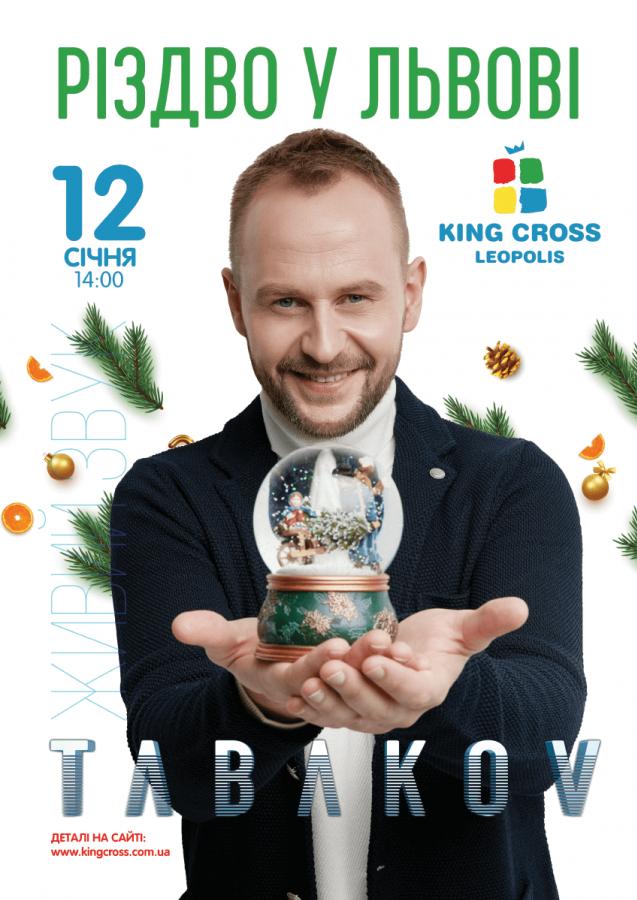 Афіша святкування Різдва у ТРЦ King Cross Leopolis