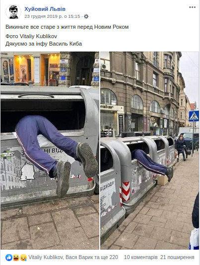 """cкріншот із пабліка """"Ху*овий Львів"""""""