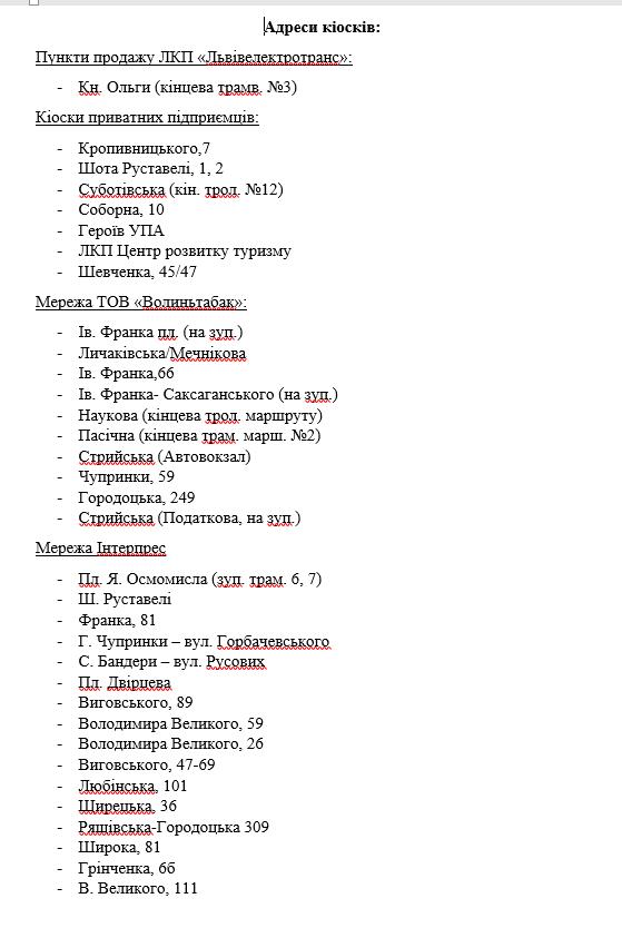 Перелік зупинок з можливістю придбати квитки, https://www.facebook.com/admin.hotline.lviv/photos/p.3095628667131737/3095628667131737/?type=3&theater