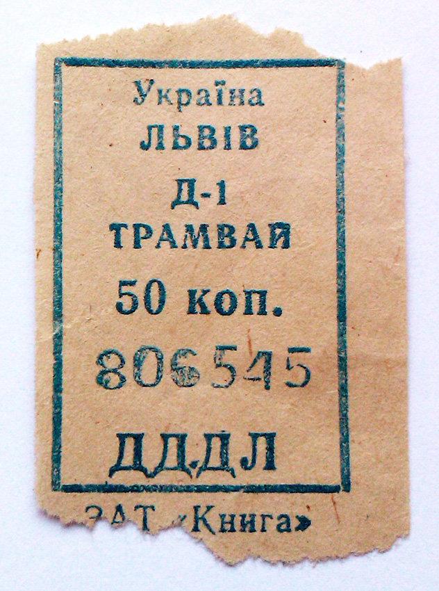 Трамвайний квиток