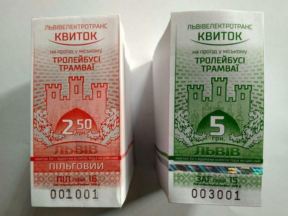 "Квитки на трамвай, фото ""Львівелектротрансу"""