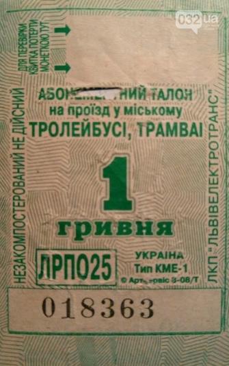 Квитки на трамвай від 20 копійок до 1 гривні, фото 032.ua