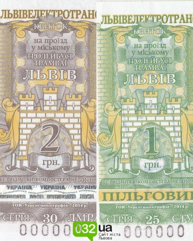 Квитки по 2 грн, фото 032.ua
