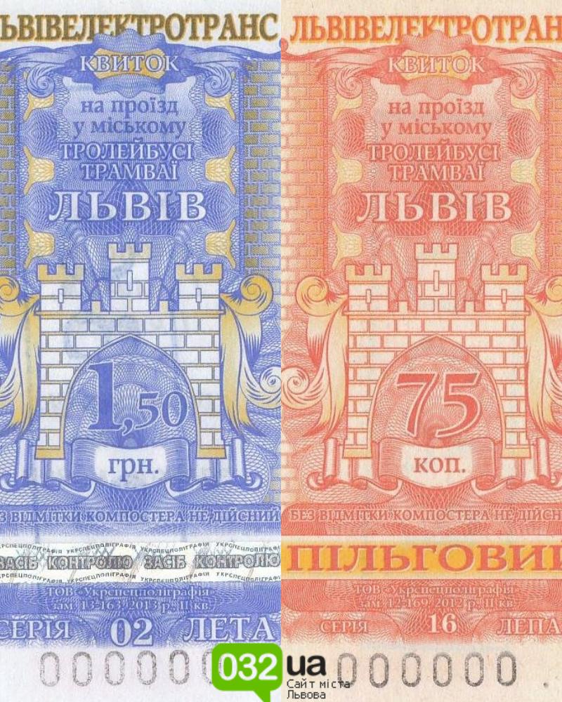 Квитки по 1,5 грн, фото 032.ua