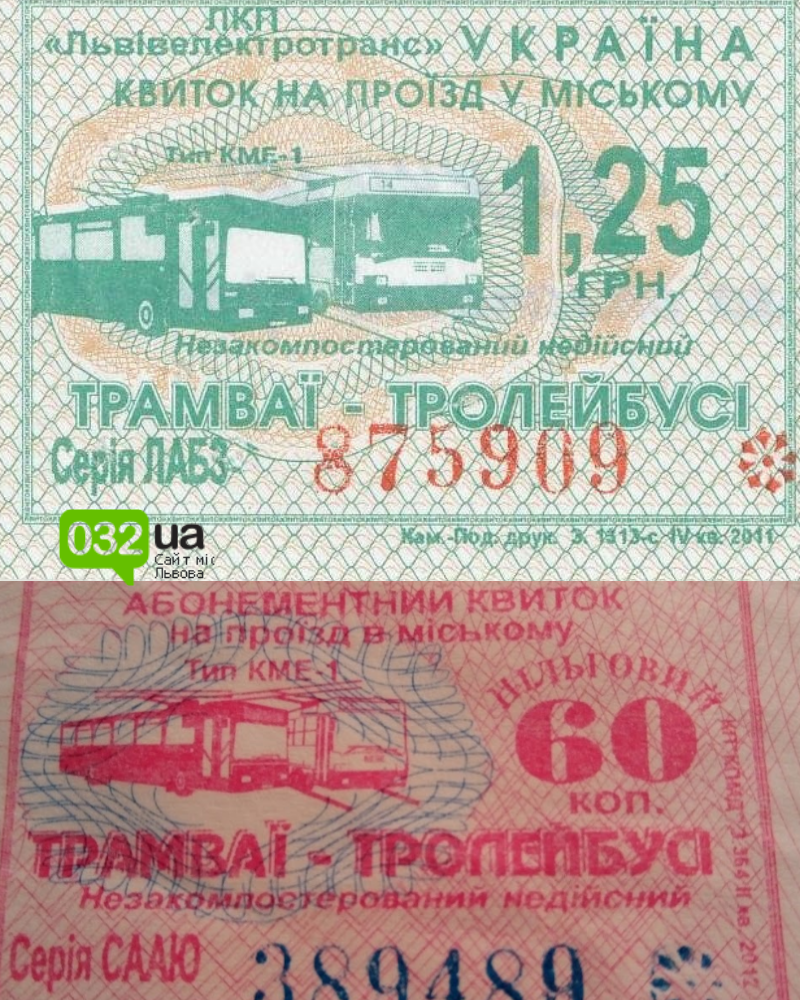 Квитки по 1,25 грн, фото 032.ua
