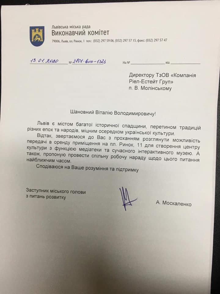 Лист-звернення до власника клубу/фото Андрія Москаленко