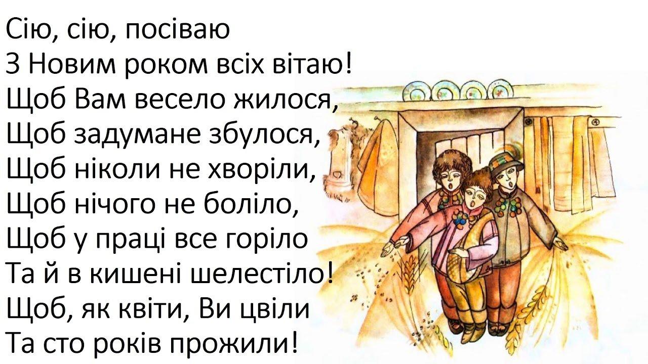 Фото: посівання на Старий Новий рік / youtube.com