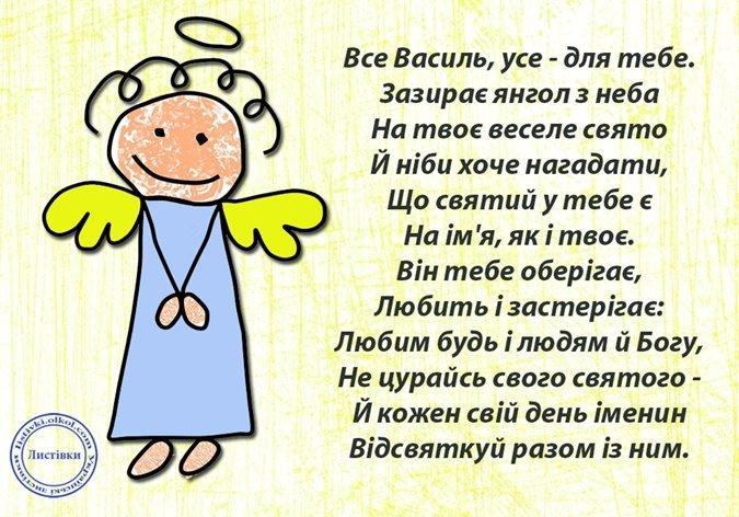 Фото: привітання на Василя / kp.ua