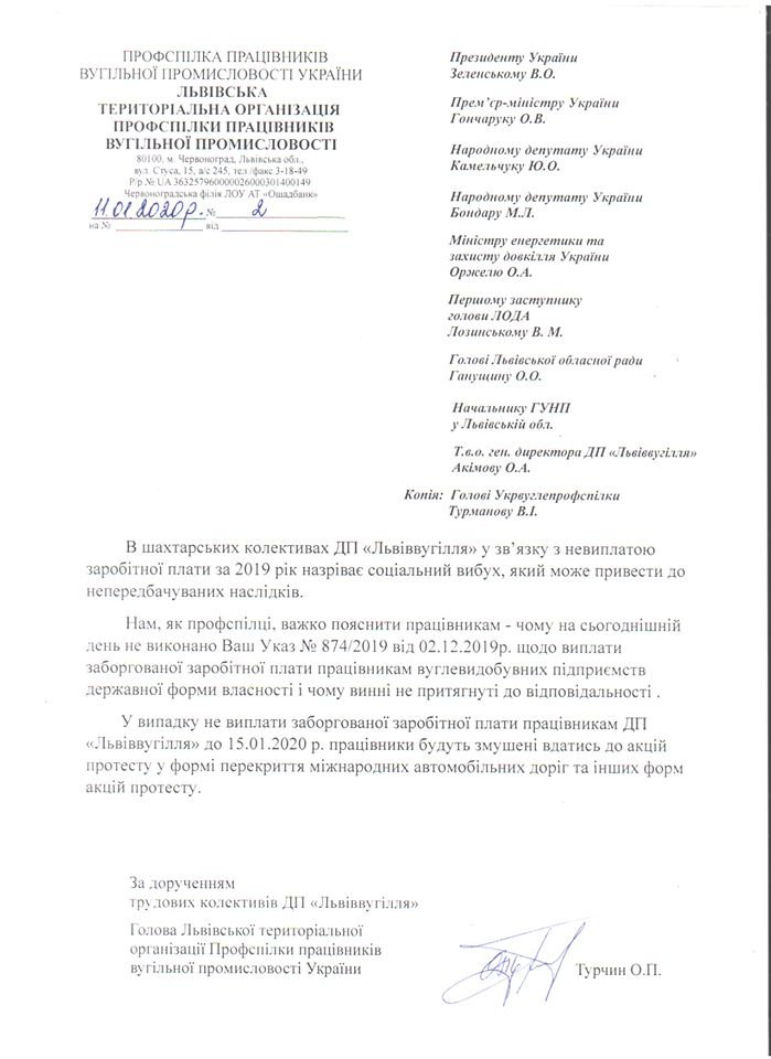 Лист профспілки гірників