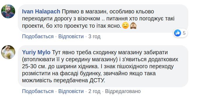 """""""За що тобі це, Замарстинівська?"""": львів'яни дивуються з химерного переходу на щойно відремонтованій вулиці, фото-4"""