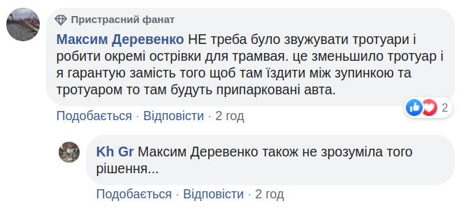 """""""За що тобі це, Замарстинівська?"""": львів'яни дивуються з химерного переходу на щойно відремонтованій вулиці, фото-5"""