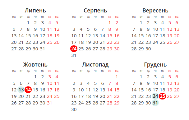 Фото: календар на 2020 рік / kalendari.co.ua