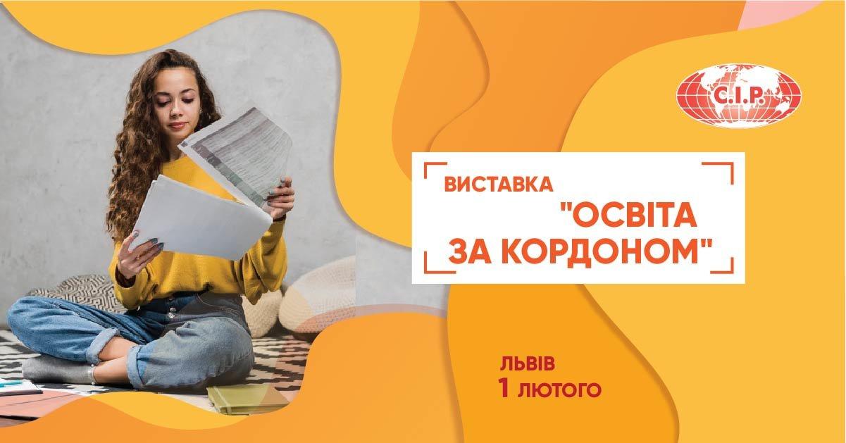 Виставка «ОСВІТА ЗА КОРДОНОМ» у Львові: вибираємо країну та заклад, фото-1