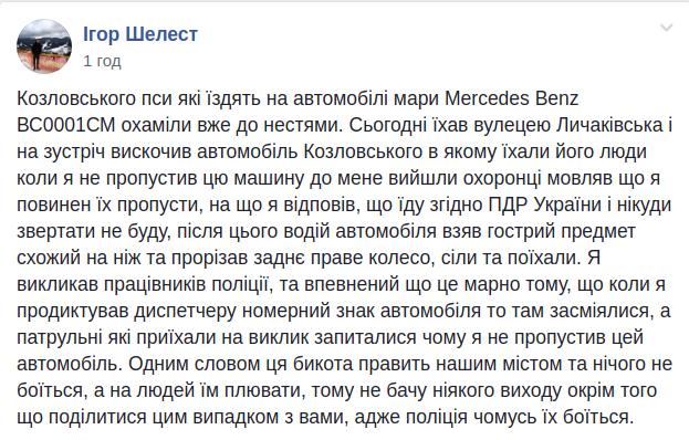 У Львові в ході дорожнього конфлікту одній автівці порізали шини просто серед дороги, - ФОТО, фото-1