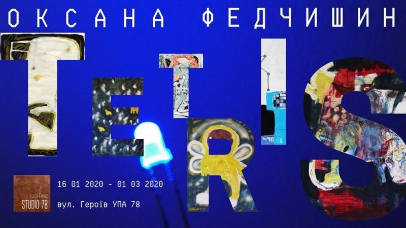 Афіша виставки / afisha.lviv.ua