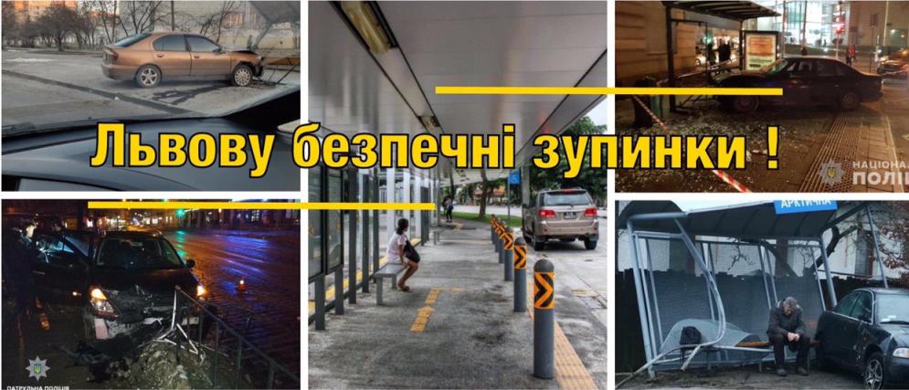 Фото: безпечны зупинки громадського транспорту у Львові / e-dem.in.ua