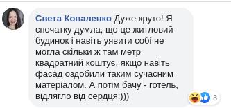 Скріншоти з Facebook