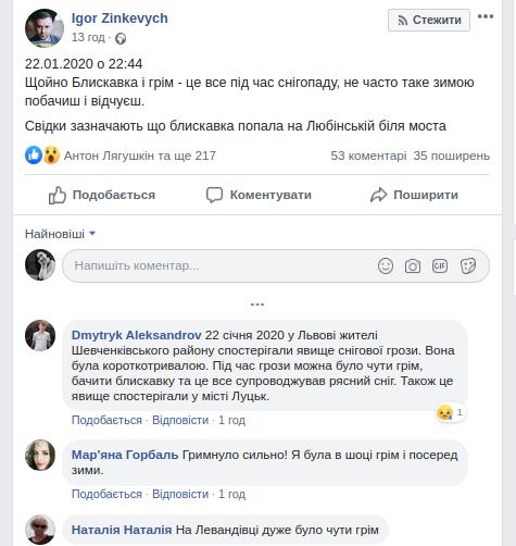 Змінок екрану: Допис Ігоря Зінкевича у Facebook