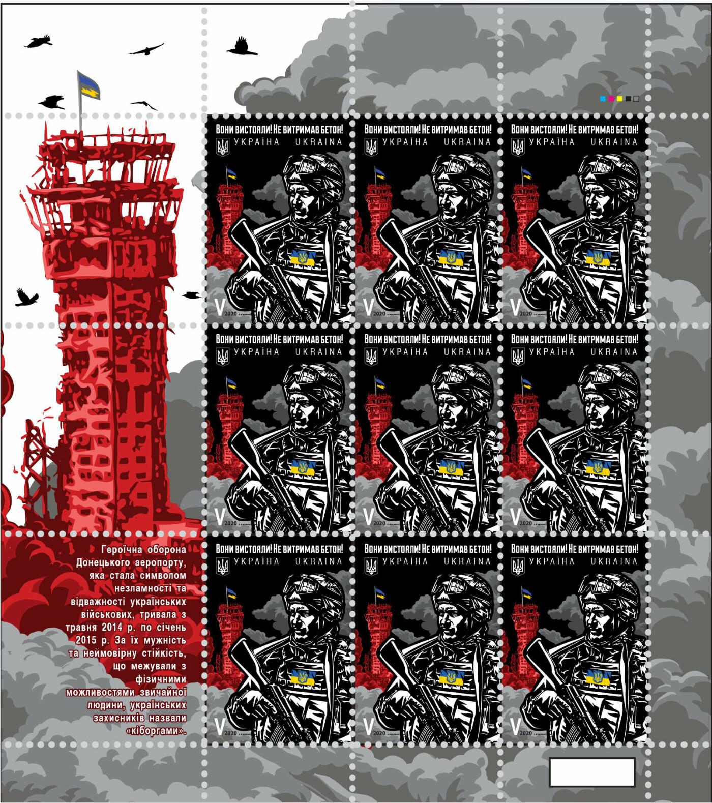 Поштова марка і конверт, присвячені захисникам ДАПу