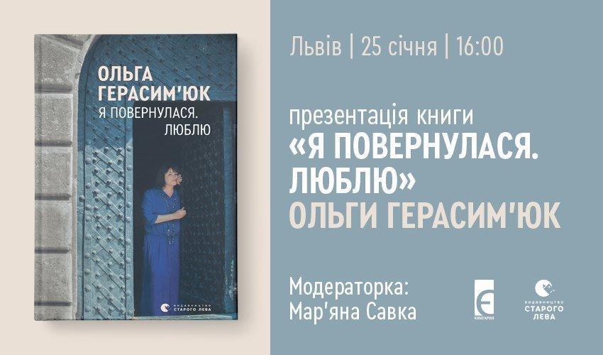 Афіша події:  презентація книги «Я повернулася. Люблю»