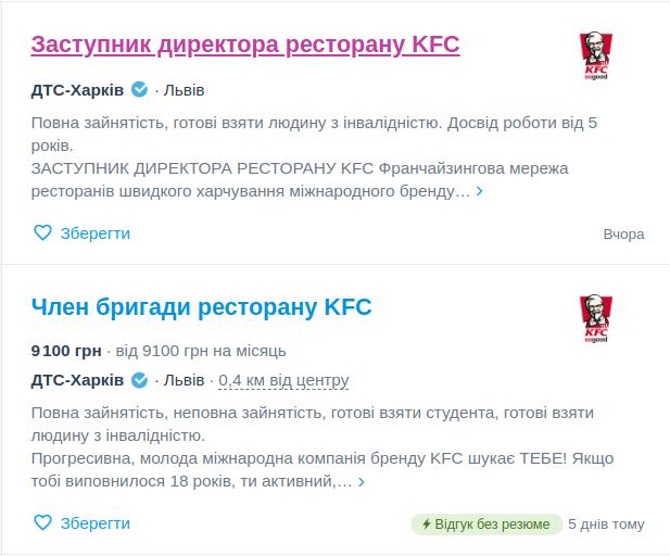 Фото: KFC у Львові:робота / work.ua