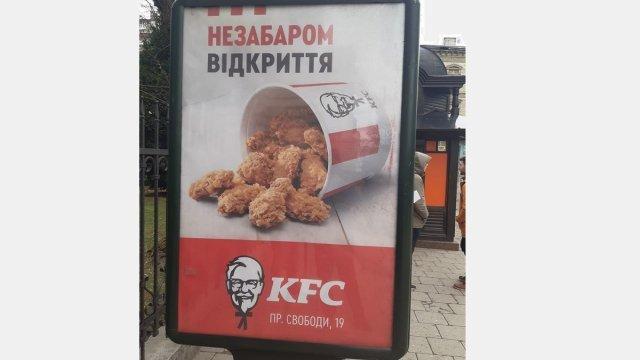 Фото: анонс про відкриття KFC у Львові / Андрій Данкович