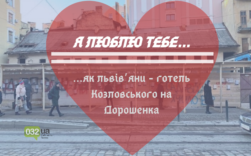 Валентинки по-львівськи