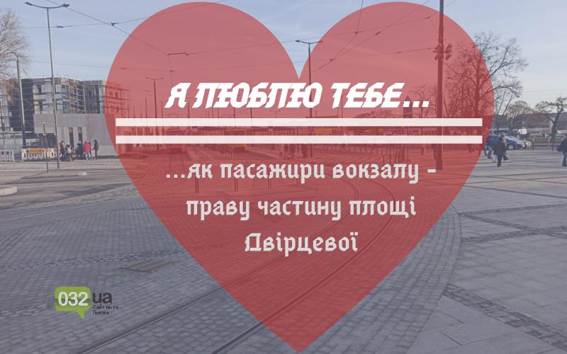 Валентинки по-львівськи, 032.ua