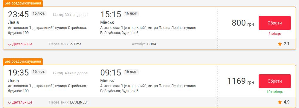 Дорога в Білорусь