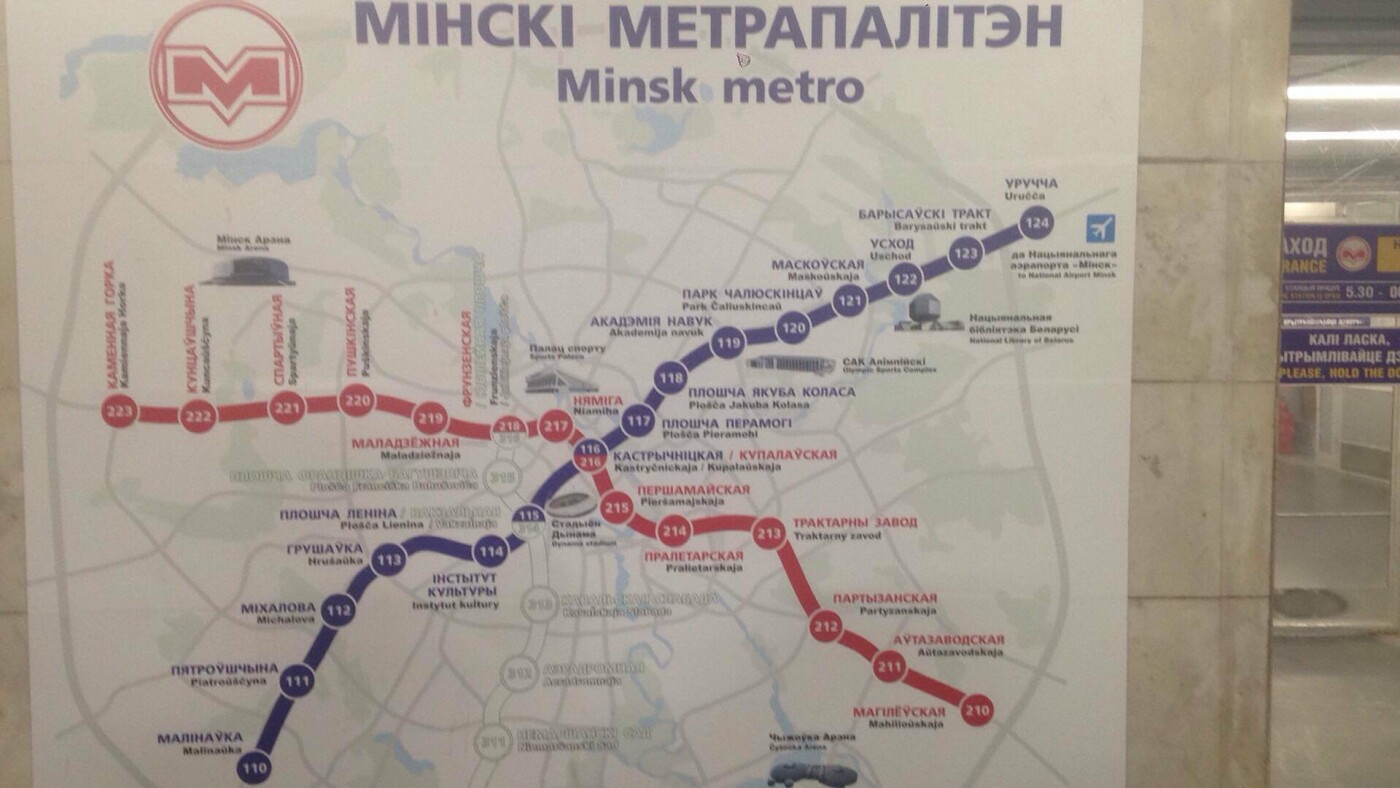 Мінський метрополітен