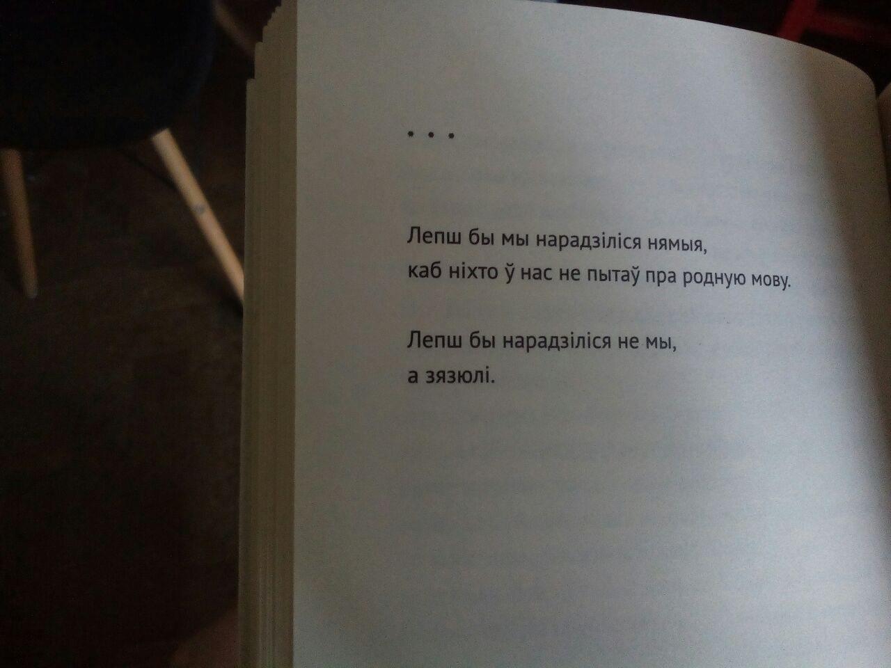 Вірш білоруської поетки Вальжини Морт - 032.ua
