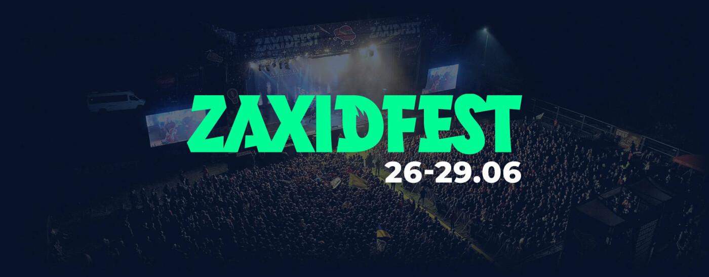 Фестиваль ZaxidFest. Фото - gastroli.ua
