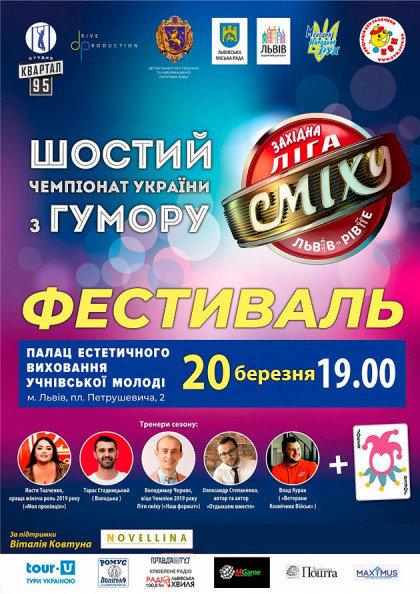 Фестиваль Західної Ліги Сміху. Фото - lviv.kontramarka.ua