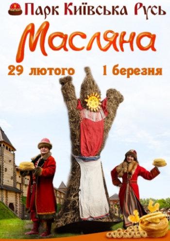 """Фестиваль """"Масляна"""". Фото - kopachov.karabas.com"""