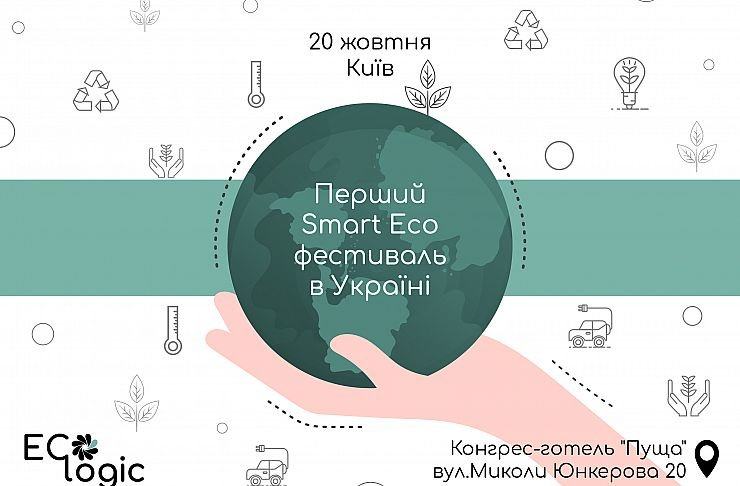Smart Eco фестиваль. Фото - life.bodo.ua