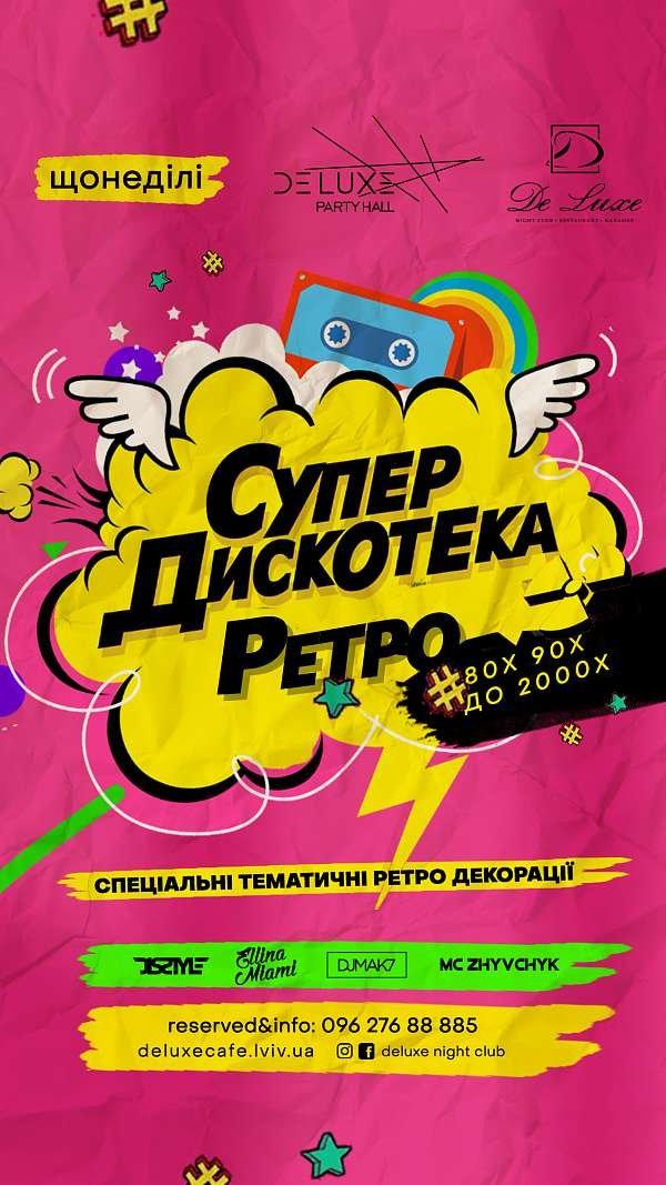 Афіша події в нічному клубі De Luxe. Фото - afisha.lviv.ua