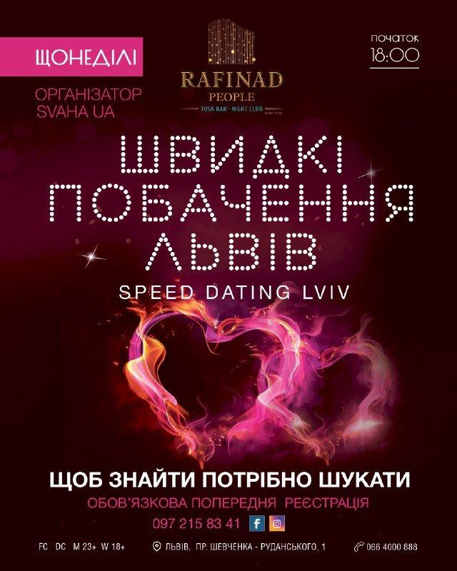 Афіша події в нічному клубі Rafinad. Фото - afisha.lviv.ua