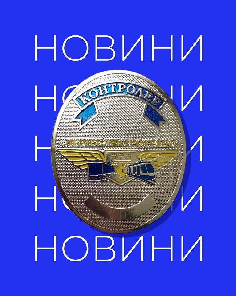 "Зразок жетона контролера ""Львівелектротранс"""