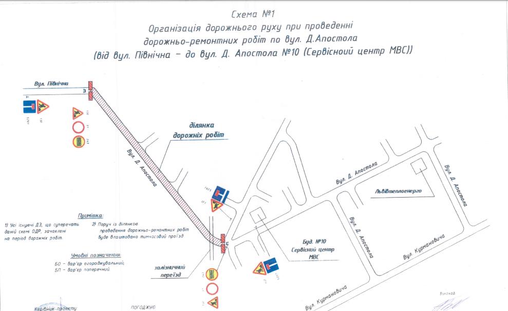 Схему тимчасової організації дорожнього руху / пресслужба ЛМР