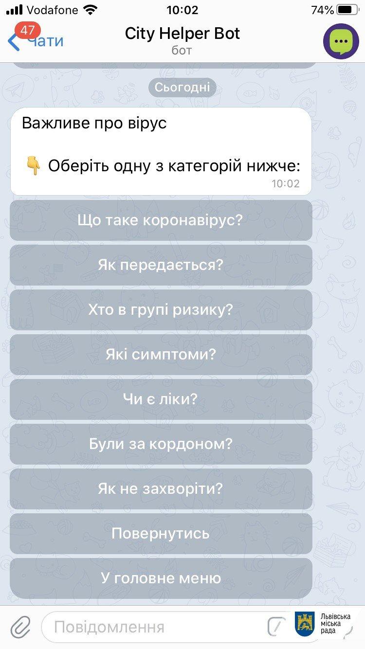 Фото: Lvivcityhelper bot / пресслужба Львівської міської ради