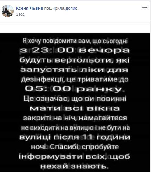 Фейкова інформація, скріншоти з соцмережі фейсбук