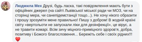 Скріншоти з соцмережі фейсбук
