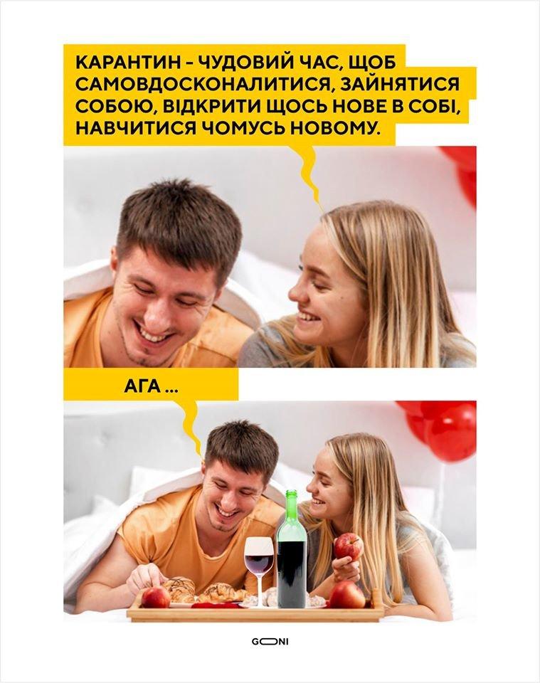 Фотожаби про коронавірус та карантин із соціальних мереж